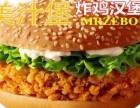 美汁堡炸鸡汉堡加盟