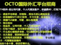 OCTO国际外汇平台火爆招商