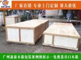 广州天河区天河公园专业打木箱