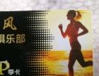 清风健身俱乐部VIP健身卡(季卡)