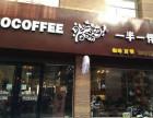 一半一伴咖啡怎么样 一半一伴咖啡加盟费多少 一半一伴咖啡官网