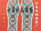 十字绣鞋垫简单图案精品印花针孔鞋垫