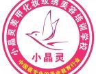 中山东凤小晶灵专业化妆美甲美容纹绣培训,小班开课,可分期