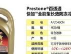 百适通通用型长效防冻冷却液汽车水箱防冻液红色!