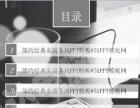 零基础学办公软件word-excel-ppt全科定制包教包会