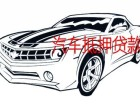 苏州姑苏个人车不押车借款公司哪一家公司好?