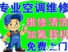 成都专业各种品牌空调移机安装维修加氟清洗服务好价额低保修一年