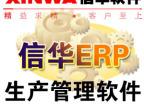 信华机械行业ERP生产管理软件