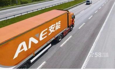 安能物流至全国 长途搬家 行李托运 轿车托运 回程车