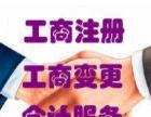 运城市指诚昌奕记账服务有限公司(代办公司)