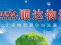 宜昌顺达物流承接各地整车,零担,蔬菜水果,大件运输