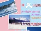 凤凰旅行社暖冬计划开始啦 速来报名吧