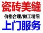 武昌瓷砖美缝公司 美缝施工价格 专业团队 重磅来袭 值得信赖