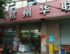 余杭良渚盈利中华联超市转让