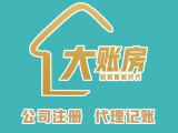 宁夏大账房财务公司,银川代账公司,银川注册营业执照