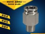 SMC型不锈钢气动快插接头直通螺纹终端KQG2H系列
