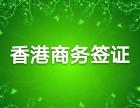 专业办理香港商务签证,通行证护照均可申请