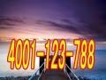 欢迎访问(南通扬子洗衣机官方网站)各点售后服务咨询电话
