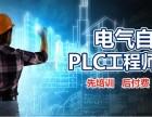 东莞plc机械自动化培训,推荐就业