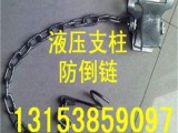 0.8m液压支柱防倒链厂家, 矿用防倒链保养