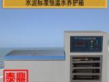 河北天枢星牌TDYSY-W32型水泥标准恒温水养护箱