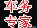 北京汽车过户外迁报废必读