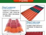 合成树脂瓦北京厂家直销和安装 30年质保