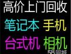 重庆高价回收手机,笔记本,相机,iPad 台式机