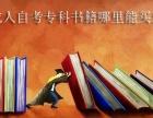 购买自考书籍的正规途径有哪些