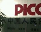 中国人保专业贷款