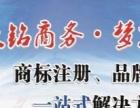 大铭商务——商标注册/包拿证/专业品质/为梦想加油