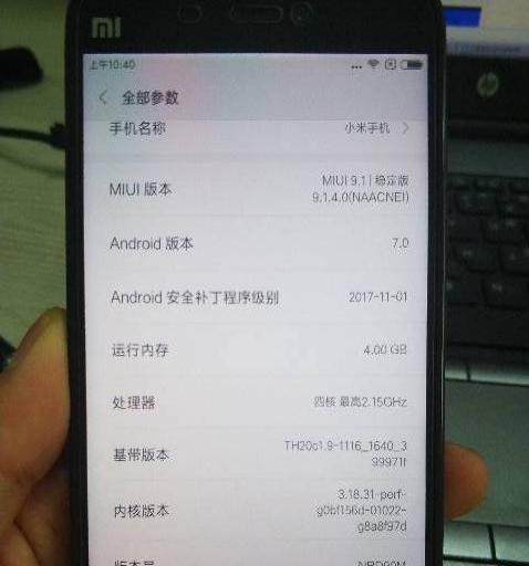 小米5黑色尊享版自用九成新,两月前换过原装新电池