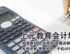 苏州财务管理菁英班-学会计到上元