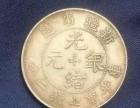 云南家里老辈子传了好久的大清钱币在哪可以免费鉴定出手?