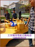 兴城矿用钢拱架250冷弯机厂家