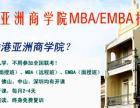 惠州读企业管理培训课程 选亚商MBA培训班入学手续流程介绍