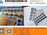 大岭山防伪标签厂家,广东哪里有供销价格合理的防伪标签