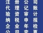 桂林较专业的财务代理记账税务申报增资服务