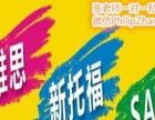 上海雅思移民类培训一对一私教开始招生了
