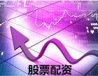 重庆股票投资咨询 股票配资咨询