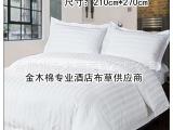 宾馆酒店床上用品 40S三公分缎条 贡缎 加密床单