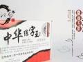中华练字王190代理加盟 教育机构