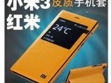 MIUI米2s 红米 米3开窗手机保护套 小米红米单开窗手机小米