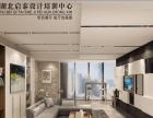 荆州零基础学室内设计,平面设计CAD 3D PS