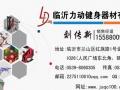 云中飞朗斯柏BC99000磁控健身车专卖,品牌健身器材器材