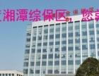 湖南省最大的综合保税区_湘潭综保区(湘潭对外发展)