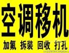 欢迎进入-宿松县志高空调(各地点)售后服务移机网站电话