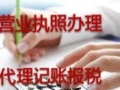 清远代理记账,纳税申报,公司注册变更一站式服务
