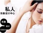 在北京有哪些形象设计培训学校教的好?