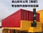 专业定做轻型8.5m-10.5m平板后翻自卸车 全国上户